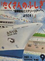 """""""豪華客船ミステリーツアー""""へようこそ! たくさんのふしぎ234号"""
