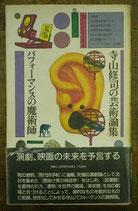 寺山修司の芸術論集 パフォーマンスの魔術師