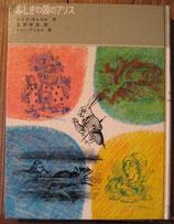 ふしぎの国のアリス  キャロル 福音館古典童話シリーズ4