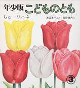 ちゅーりっぷ 宮崎健夫 こどものとも年少版36号