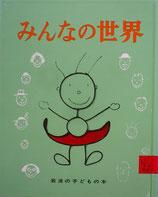 みんなの世界  マンロー・リーフ   岩波の子どもの本1
