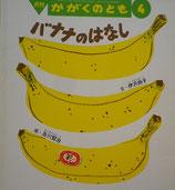 バナナのはなし 及川賢治 かがくのとも481号