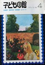 子どもの館 No.4 1973年9月