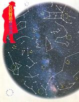 宮澤賢治の世界展 生誕百年記念