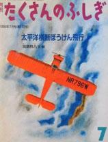太平洋横断ぼうけん飛行  高頭祥八  たくさんのふしぎ112号