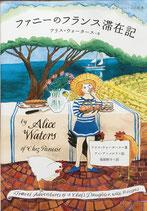 ファニーのフランス滞在記 アリス・ウォータース