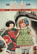 """月刊絵本 """"子供が良くなる講談社の絵本"""" '76/6月号"""