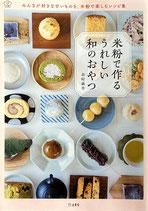 米粉で作るうれしい和のおやつ 森崎繭香