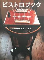 ビストロブック FOOD&STYLE