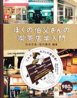 ぼくの伯父さんの喫茶店学入門 沼田元氣 堀内隆志