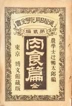 通俗日用化学全書 第二編 肉食篇(全) 辻暢太郎 編
