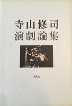 寺山修司 演劇論集