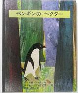 ペンギンのヘクター   デュボアザン