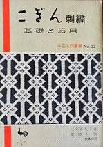 こぎん刺し刺繍 基礎と応用  手芸入門叢書No.22