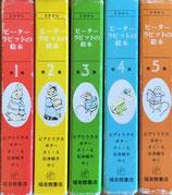 ピーターラビットの絵本 第1集~5集 15巻