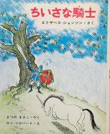 ちいさな騎士 エリザベス=ジョンソン 新しい世界の幼年童話18