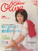 Olive 393 オリーブ 1999/7/3 安い!かわいい!夏の流行パレード。