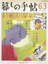暮しの手帖 第4世紀 63号