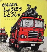がんばれしょうぼうじどうしゃ   山本忠敬   福音館のペーパーバック絵本