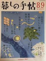 暮しの手帖第4世紀89号 夏 2017年