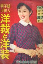 婦人・子供・男子 洋裁と洋装 主婦の友新年号附録 昭和31年