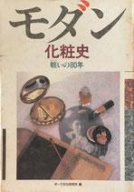 モダン化粧史 粧いの80年 ポーラ文化研究所