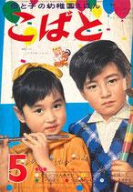 母と子の幼稚園えほん こばと 集英社 昭和36年5月号 付録欠け