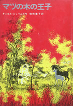 マツの木の王子 キャロル・ジェイムズ 新しい世界の童話シリーズ22 昭和44年