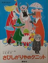 さびしがりやのクニット 世界の絵本 フィンランド 山室静 昭和46年