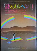 詩とメルヘン 125号  1983年1月号