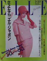 ELLE JAPON130号 エル・ジャポン さよならエル・ジャポン