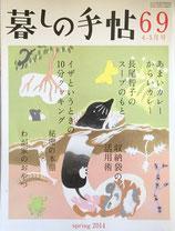 暮しの手帖 第4世紀 69号