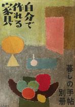 自分で作れる家具 暮しの手帖別冊 昭和27年