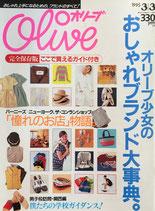 Olive 293 オリーブ 1995/3/3 オリーブ少女のおしゃれブランド大辞典