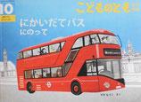 にかいだてバスにのって せきなつこ こどものとも年中向き379号