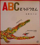 ABCどうぶつえん 太田大八 フクインカン