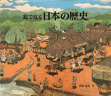 絵で見る日本の歴史 西村繁男