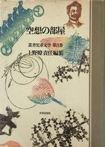 空想の部屋 叢書児童文学第3巻 上野瞭責任編集