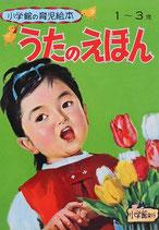 うたのえほん 小学館の育児絵本8 昭和46年