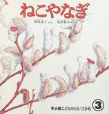 ねこやなぎ 島津和子 こどものとも年少版120号