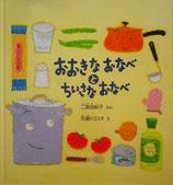 おおきなおなべとちいさなおなべ 石倉ヒロユキ かがくのとも特製版