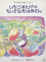いちごばたけのちいさなおばあさん 中谷千代子 普及版こどものとも 1981年5月号