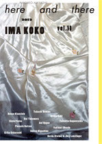 here and there vol.11 IMA KOKO issue