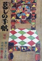 思いつき工夫の手帖 第2集 美しい暮しの手帖増刊 1951年