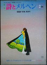 詩とメルヘン 85号  1980年2月号
