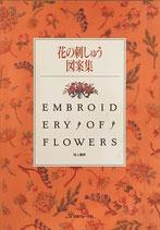 花の刺しゅう図案集 尾上雅野