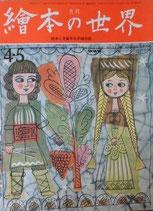 月刊 絵本の世界 10号 '74/4・5月号