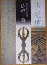 古玩逍遥 こがんしょうよう  服部和彦氏寄贈 仏教工芸