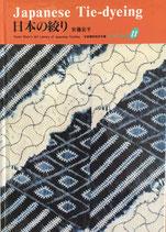 日本の絞り Japanese Tie-dyeing 日本の染織11