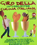 ジローラモ印のイタリア料理06 お菓子
